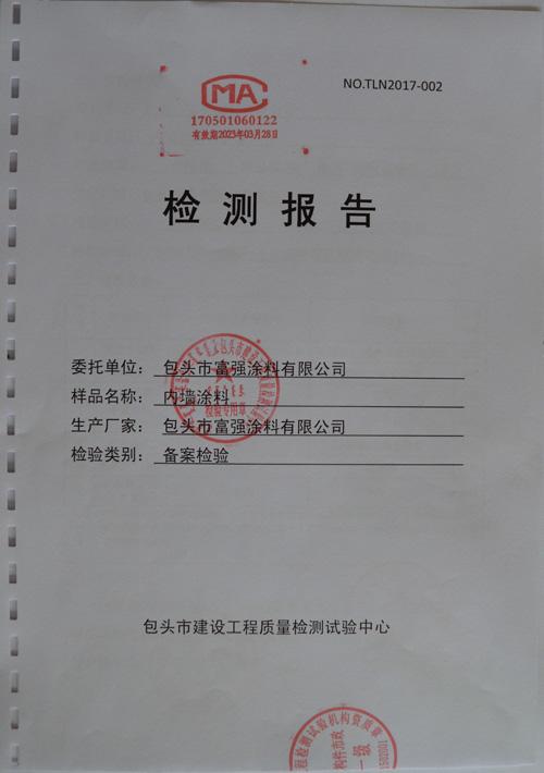 内蒙古必威体育betway登录
